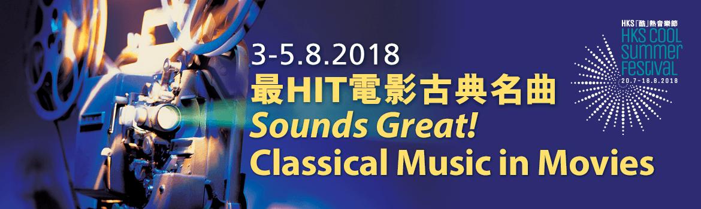 Sounds Great! Classical Music in Movies – Hong Kong Sinfonietta
